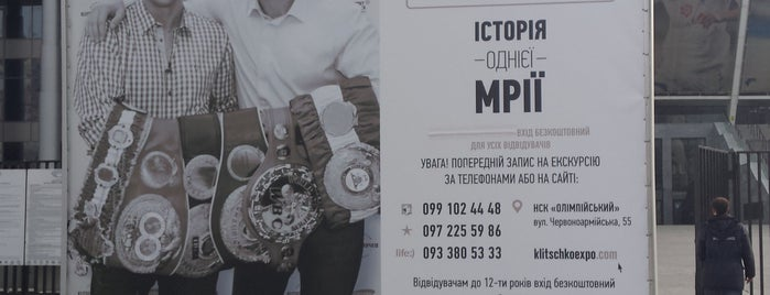 Виставка досягнень братів Кличків is one of Sergey 님이 좋아한 장소.