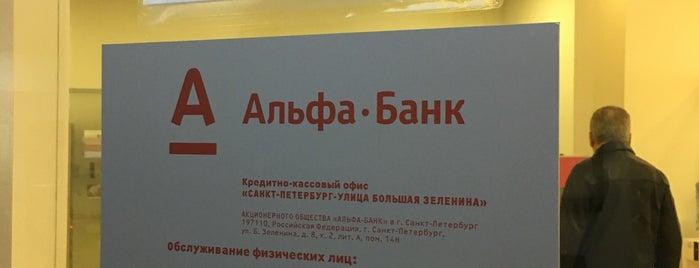 Альфа- Банк is one of Tatiana : понравившиеся места.