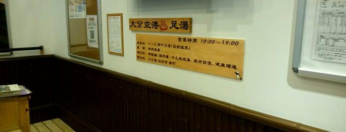 大分空港 足湯 is one of Locais curtidos por まるめん@下級底辺SOCIO.