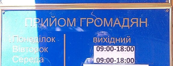 Миграционная Служба is one of สถานที่ที่บันทึกไว้ของ Максим.