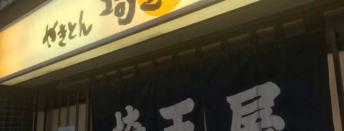 Saitamaya is one of สถานที่ที่บันทึกไว้ของ Danni.