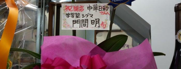 中華日和 is one of 飲食関係 その2.