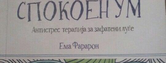Кафе книжарница ТРИ is one of Skopya.