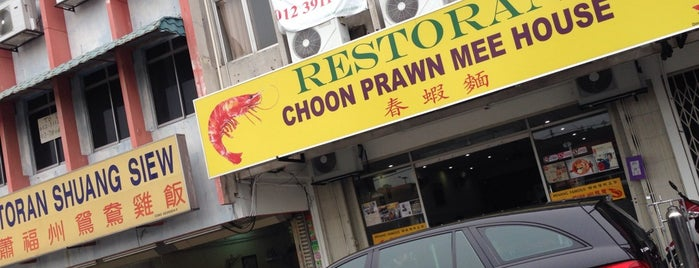 Choon Prawn Mee House 春虾面 is one of Posti che sono piaciuti a MAC.