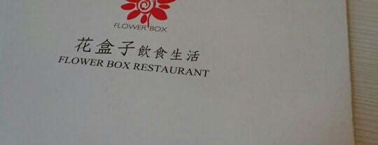 花盒子飲食生活 (北斗) Flower Box Restaurant is one of Lieux qui ont plu à モリチャン.