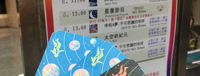 臺北市立天文科學教育館 is one of Taiwan2018.