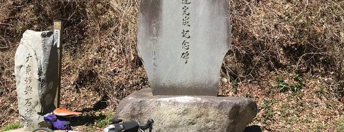 和田峠 is one of サイクリング大好き♥.