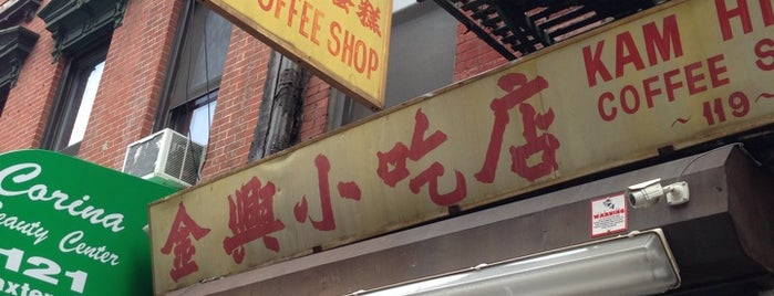 Kam Hing Coffee Shop 金興 is one of NYC's Best Coffee, Bagels & Bakeries.