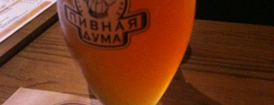 Пивная Дума / Pivnaya Duma is one of Киевские мини-пивоварни / Kyiv Breweries.