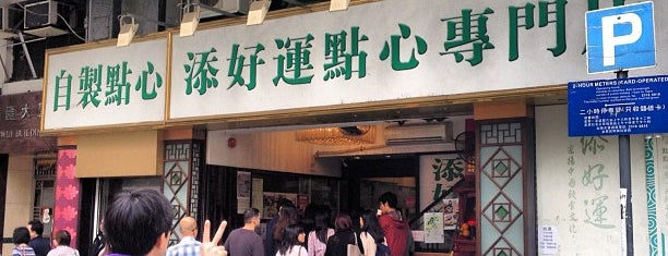 Tim Ho Wan is one of Hong Kong.
