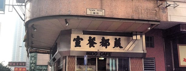Mido Café is one of Hong Kong.