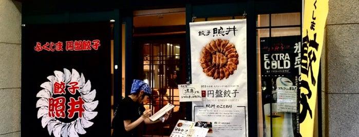 餃子の照井 福島駅東口店 is one of Locais curtidos por Masahiro.