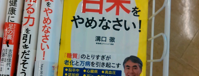 Book house ひらがき is one of Lugares favoritos de Kazuaki.