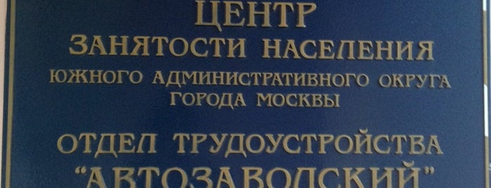 Центр Занятости Населения ЮАО is one of Раз.