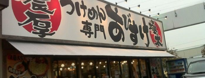 つけめん あびすけ 東山田店 is one of Shinichi : понравившиеся места.