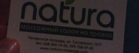 Natura is one of Locais curtidos por Саша.