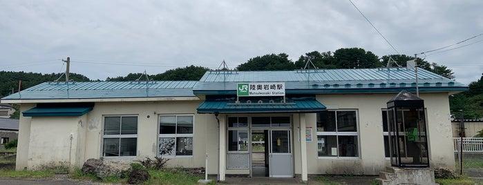 陸奥岩崎駅 is one of JR 키타토호쿠지방역 (JR 北東北地方の駅).