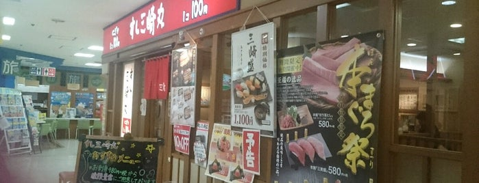 Sushi Misakimaru is one of mkymmt'ın Beğendiği Mekanlar.
