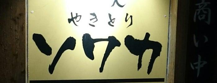 炭火やきとり ソワカ is one of to do.