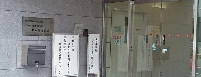JR東海 名古屋運輸所 is one of Lugares favoritos de 亮さん.