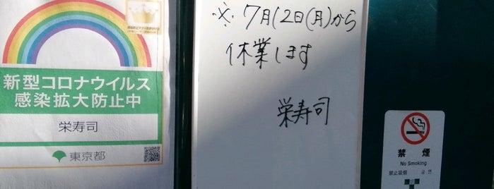 Sakaezushi is one of Tokyo.