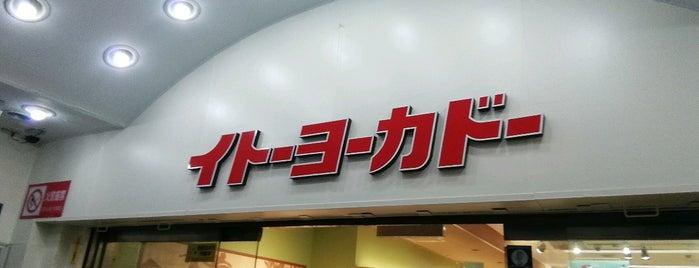 Ito Yokado is one of Shops Tokyo.