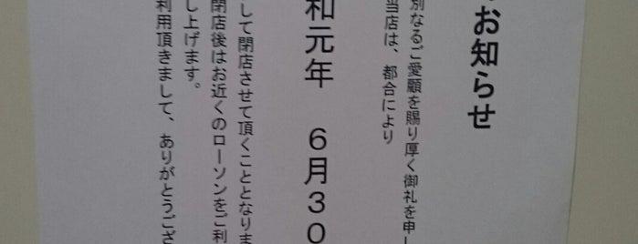 ローソン 松戸464号店 is one of closed.