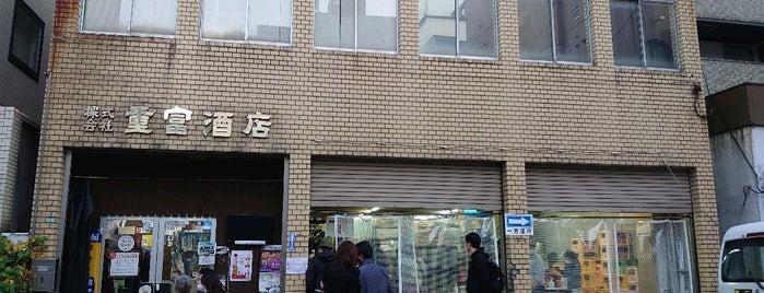 Beer Stand Shigetomi is one of Juha's Hiroshima Wishlist.