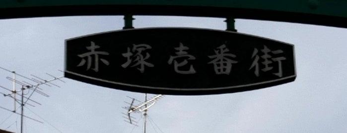 赤塚壱番街(赤塚一番街・赤塚一番通り商店街) is one of สถานที่ที่ Tomato ถูกใจ.