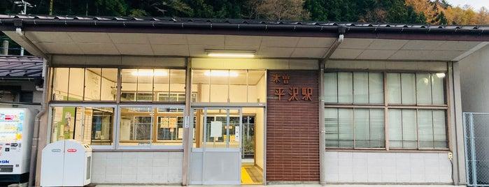 木曽平沢駅 is one of JR 고신에쓰지방역 (JR 甲信越地方の駅).