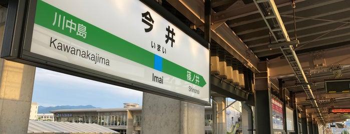 今井駅 is one of JR 고신에쓰지방역 (JR 甲信越地方の駅).