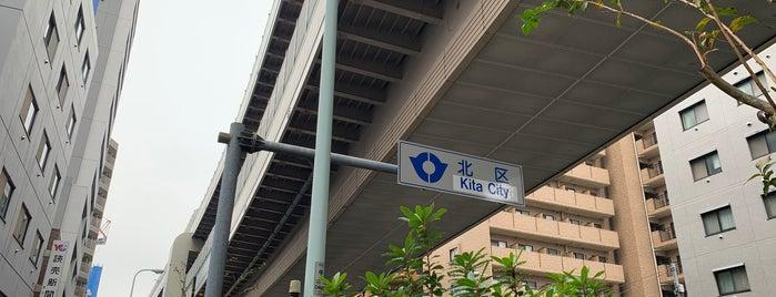 Kita is one of สถานที่ที่ Masahiro ถูกใจ.