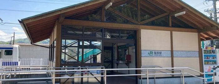 Fukuhara Station is one of JR 키타칸토지방역 (JR 北関東地方の駅).