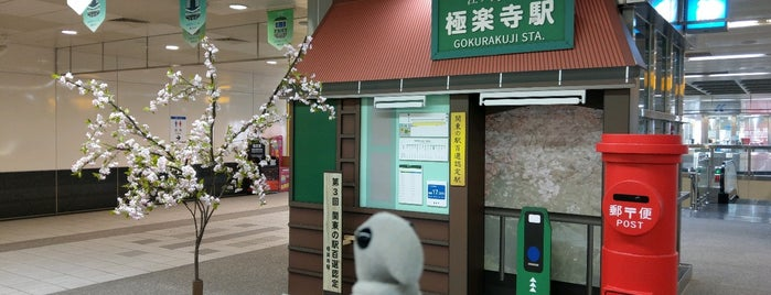 MRT Kaisyuan Station (R6) is one of 高井 : понравившиеся места.
