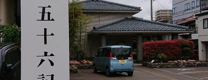 山本五十六記念館 is one of Masahiroさんのお気に入りスポット.