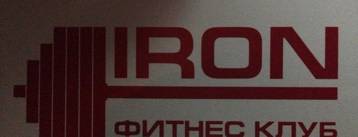 IRON Fitness Club is one of Lieux qui ont plu à Тереза.