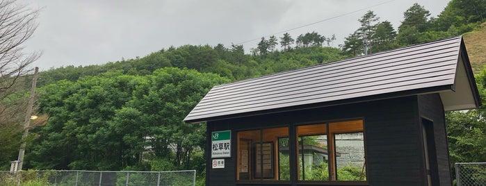 松草駅 is one of JR 키타토호쿠지방역 (JR 北東北地方の駅).
