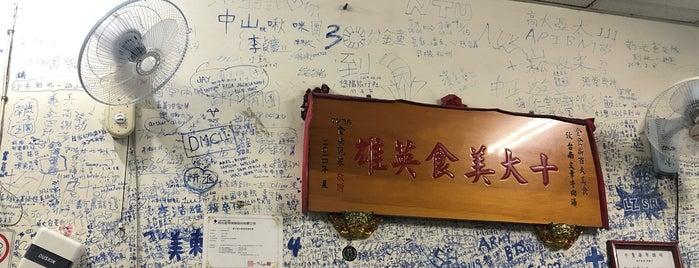 文章牛肉湯 is one of Tainan.