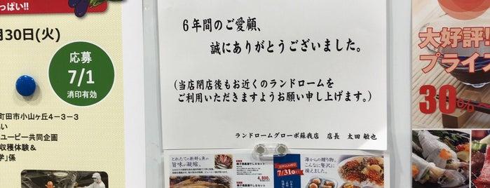 ランドローム グローボ蘇我店 is one of closed.