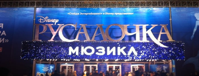 Театр «Россия» is one of Entertainment in Moscow.