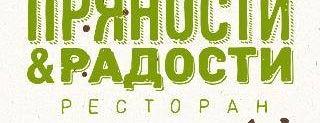Пряности & Радости is one of Кафе.