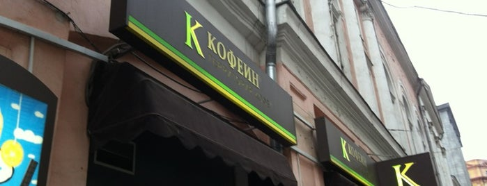 Кофеин is one of hotspots.