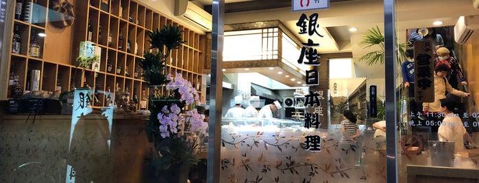銀座日本料理 is one of Restaurant.