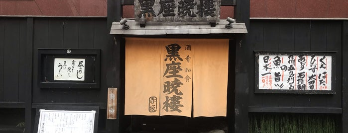 赤坂馳走屋 黒座暁樓 is one of Lugares guardados de Hide.