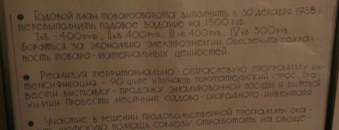 Радости жизни is one of Елизаветаさんのお気に入りスポット.