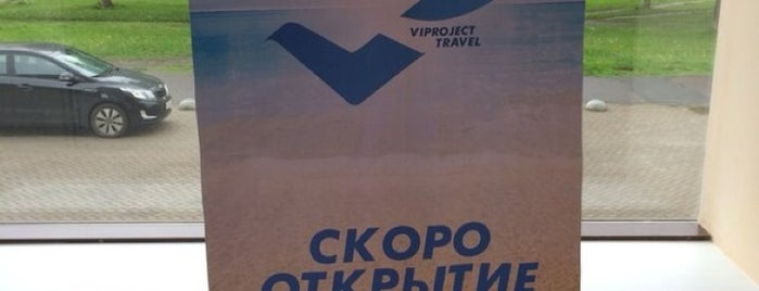 Viproject Travel is one of Locais salvos de Александр ✌.