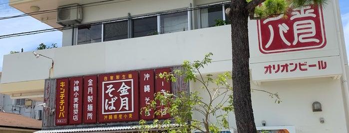 創作沖縄ソバ  金月ソバ is one of Yomitan.
