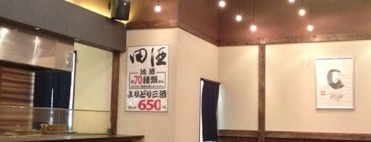 魚っ喰いの田 新青森駅店 is one of 青森関係.