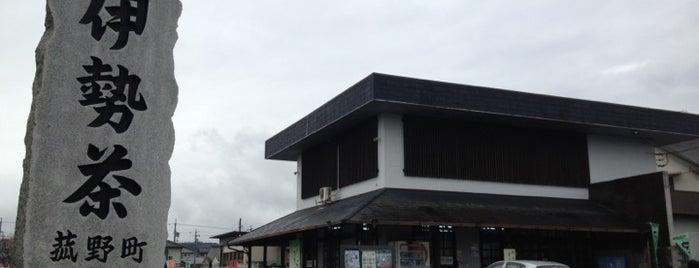 道の駅 菰野 ふるさと館 is one of 伊勢と周辺。.