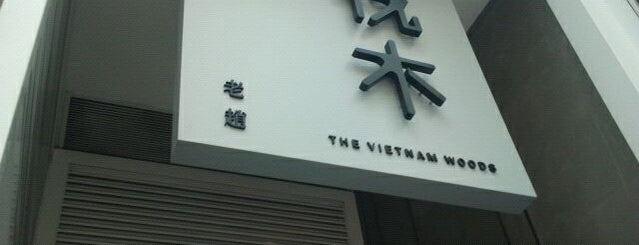 The Vietnam Woods 悦木 is one of Posti che sono piaciuti a Simo.